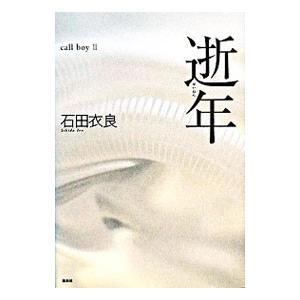 逝年(娼年シリーズ2)/石田衣良|netoff