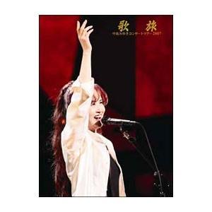 歌旅−中島みゆきコンサートツアー2007− ...
