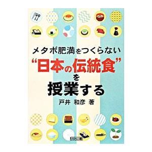"""メタボ肥満をつくらない""""日本の伝統食""""を授業する/戸井和彦"""
