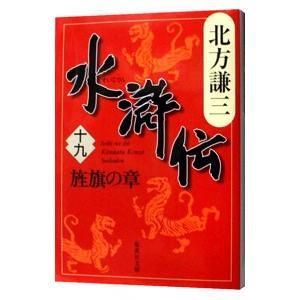 水滸伝(19)−旌旗の章−/北方謙三