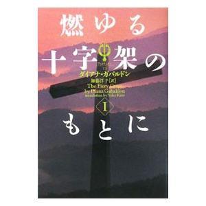 燃ゆる十字架のもとに(1) アウトランダー 13/ダイアナ・ガバルドン