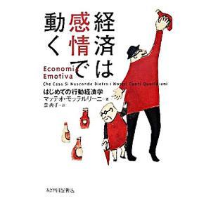 経済は感情で動く/マッテオ・モッテルリーニ|netoff