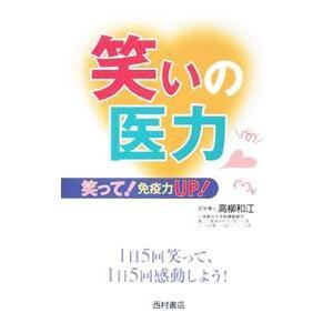 笑いの医力/高柳和江