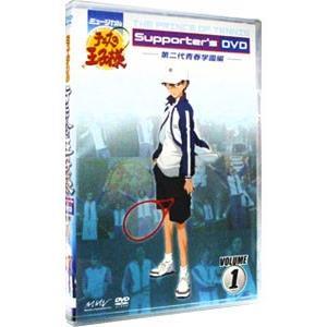 DVD/ミュージカル テニスの王子様 Supporter's DVD VOL.1 第二代青春学園編