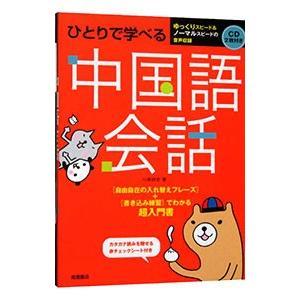 ひとりで学べる中国語会話/川原祥史|netoff