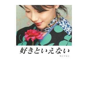 好きといえない 東京少女 2/リンダブックス編集部【編】