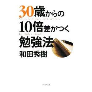 30歳からの10倍差がつく勉強法/和田秀樹