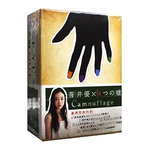 DVD/蒼井優×4つの嘘 カムフラージュ DVD−BOX