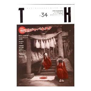 TH No.34 特集★奇想ジャパネスク/アトリエサード