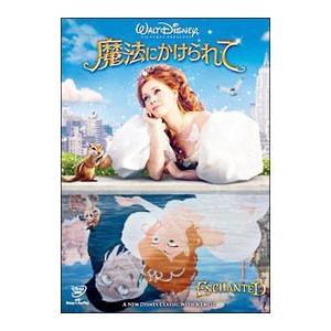DVD/魔法にかけられて 2−Disc・スペシャル・エディション|netoff