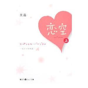 恋空 スペシャル・バージョン−切ナイ恋物語− 上/美嘉