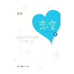 恋空 スペシャル・バージョン−切ナイ恋物語− 下/美嘉