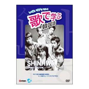 DVD/歌で学ぶ韓国語−SHINHWA「Deep Sorrow」−