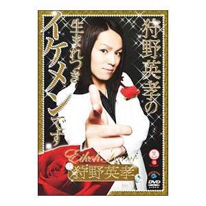DVD/狩野英孝の生まれつきイケメンです|netoff