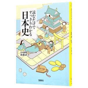 読むだけですっきりわかる日本史/後藤武士の関連商品2