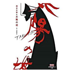 岡本太郎と太陽の塔 /平野暁臣