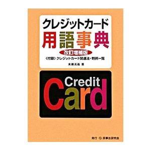 クレジットカード用語事典/末藤高義