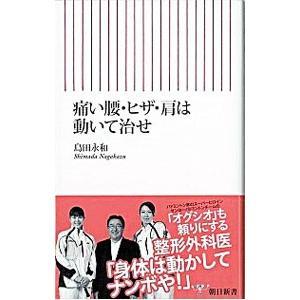痛い腰・ヒザ・肩は動いて治せ/島田永和|netoff