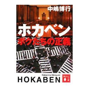 ホカベン−ボクたちの正義−/中嶋博行