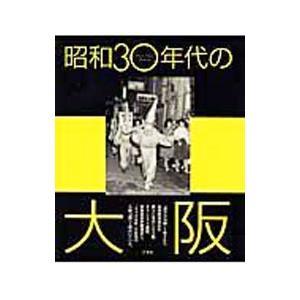 ■ジャンル:産業・学術・歴史 日本の歴史 ■出版社:三冬社 ■出版社シリーズ: ■本のサイズ:単行本...