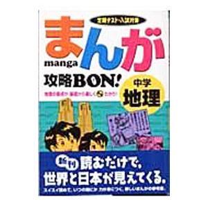 まんが攻略BON! 中学地理−定期テスト・入試対策−/学習研究社【編】