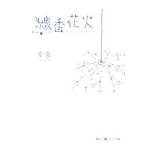 線香花火/幸恵