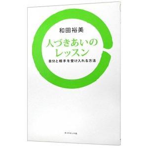 人づきあいのレッスン/和田裕美