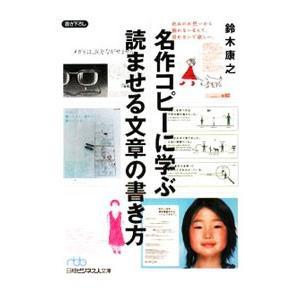 名作コピーに学ぶ読ませる文章の書き方/鈴木康之 netoff