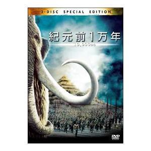 DVD/紀元前1万年 特別版|netoff
