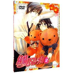 DVD/純情ロマンチカ 2 限定版|netoff
