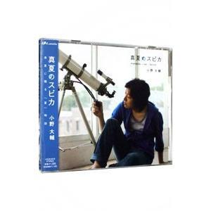 小野大輔/真夏のスピカ  CD