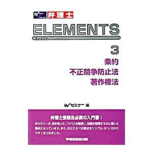 弁理士ELEMENTS 3/早稲田弁理士セミナー