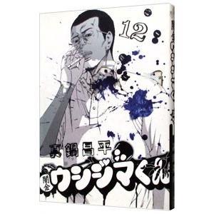 闇金ウシジマくん 12/真鍋昌平|netoff