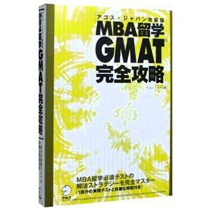 MBA留学GMAT完全攻略 【アゴス・ジャパン改装版】/アゴス・ジャパン|netoff