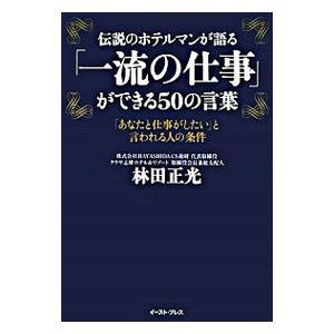 伝説のホテルマンが語る「一流の仕事」ができる50の言葉/林田正光
