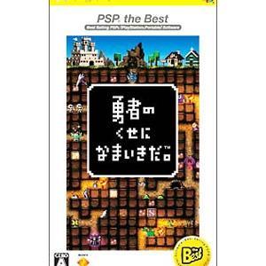 PSP/勇者のくせになまいきだ。 PSP the Best|netoff