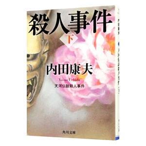 天河伝説殺人事件(浅見光彦シリーズ23) 【改版】 下/内田康夫