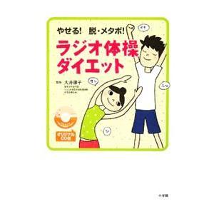 ラジオ体操ダイエット/大井律子