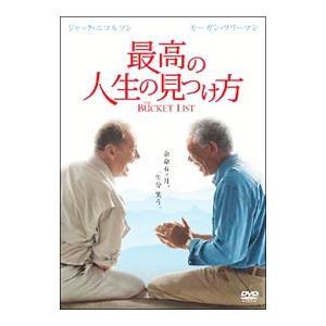 DVD/最高の人生の見つけ方|netoff