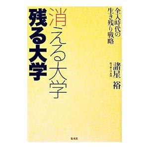 ■ジャンル:教育・福祉・資格 学校教育 ■出版社:集英社 ■出版社シリーズ: ■本のサイズ:単行本 ...