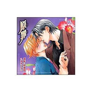 「原罪」ドラマCD|netoff