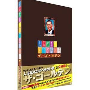 DVD/人志松本のすべらない話 ザ・ゴールデン 初回限定版 netoff