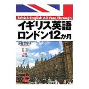 イギリス英語ロンドン12か月/津野志摩子