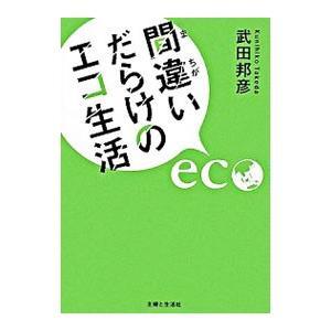 マイ箸、エコバッグ、リサイクル…。国民の善意のエコ生活が、実は全部ムダ!? 身近なエコ生活の一つひと...