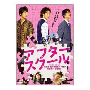 DVD/アフタースクール|netoff