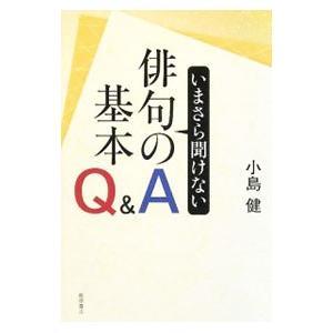 いまさら聞けない俳句の基本Q&A/小島健