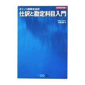 仕訳と勘定科目入門/村形聡