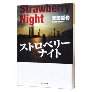 ストロベリーナイト(姫川玲子シリーズ1)/誉田哲也|netoff