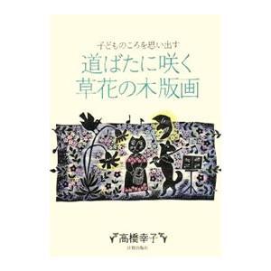 道ばたに咲く草花の木版画/高橋幸子