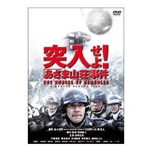 DVD/突入せよ!「あさま山荘」事件 netoff